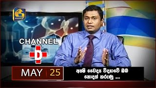2016.05.25- Channel D | Interview with Dr.Ayeshmantha Peris.
