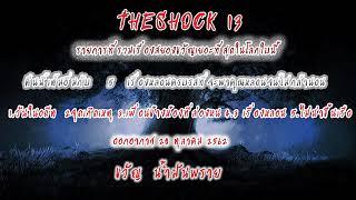 The Shock เดอะช็อค เรื่องเล่าออกอากาศ อาทิตย์ที่ 20 ตุลาคม 2562 โดยขวัญ  น้ำมันพราย