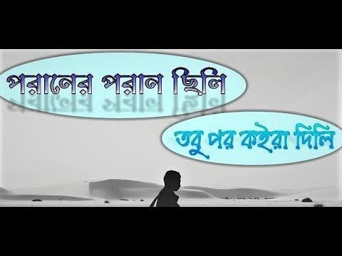 Poraner Poran Chili Tobu Por Koira Dili _official Music Video _ New Bangla Song 2019 # Channel S7