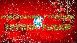 Видеооператор Новогодний утренник в Майкопе 2015-2016!(Новогодний утренник в Майкопе, Адыгея. Смотрите больше утренников и много других работ на сайте: http://xn---01-5cdaf..., 2016-01-18T23:37:49.000Z)