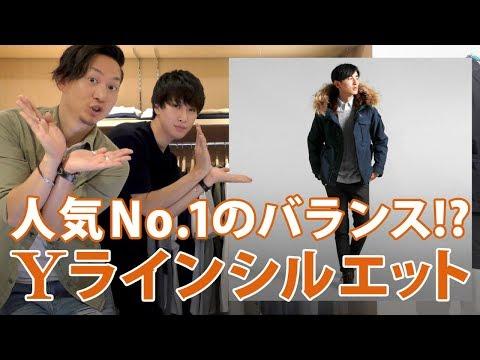 オススメ度No.1のシルエット!!「Yラインシルエット」を徹底解説!!