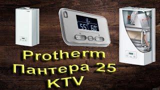 видео Пантера 25КТО Одноконтурнй котел 25 кВт / турбо / отопление