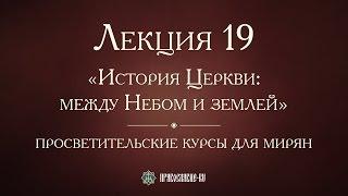 Лекция 19. Обращение к христианству великого князя Владимира