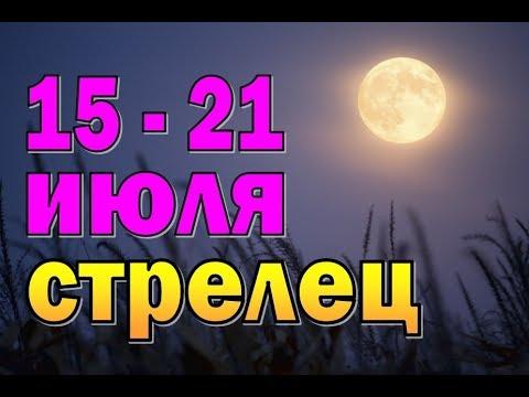 СТРЕЛЕЦ неделя с 15 по 21 июля. Таро прогноз гороскоп