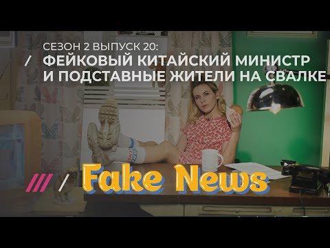 FAKE NEWS #20. Как делаются фейки: исповедь оператора ВГТРК