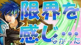 【FEH#1257】アイクの天敵など…【Fire Emblem Heroes  FEヒーローズ】