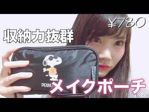 【雑誌付録】mini(ミニ)のメイクポーチが超入る!メイク用品入れ替え♡