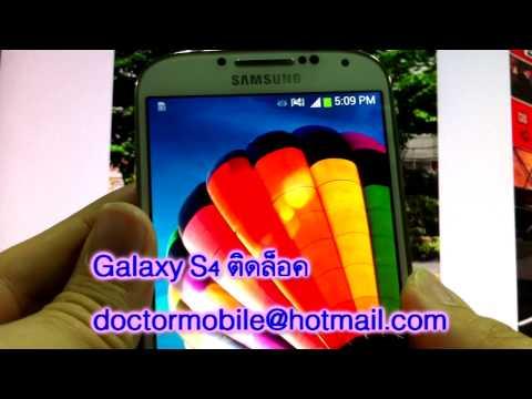 แก้ล็อคซิม มือถือ Samsung M919 ต่างประเทศ  Network unlock Pin ซัมซุง USA Galaxy S4
