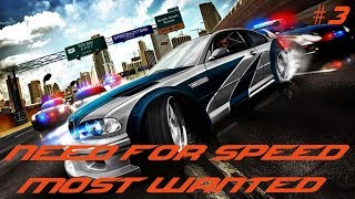 Need For Speed: Most Wanted Полное прохождение #3