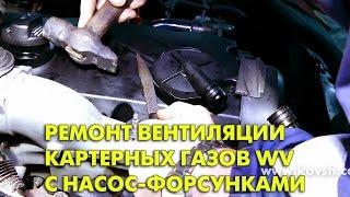 Перевірка, ремонт вентиляції картерних газів на двигунах VW з насос-форсунками