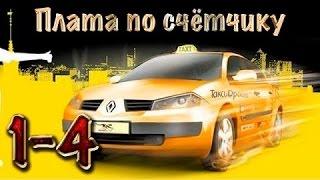 Плата по счетчику 1-4 серия Новинка 2015 боевик, криминал, смотреть онлайн  Plata po schetchiku