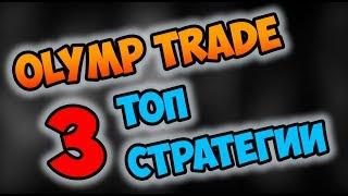 Olymp Trade - отзывы Оли о сайте Олимп Трейд ★ Заработать в интернете 2018