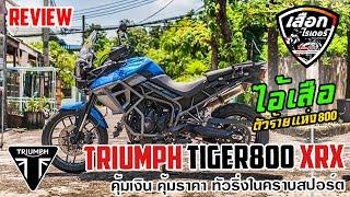 รีวิว | Triumph Tiger800 XRX 2016 | เสือแห่งวงการทัวริ่ง แรงจริง!คุ้มจริง! | เสือกไรเดอร์