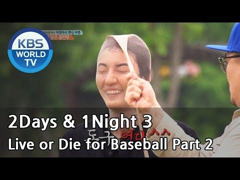 2 Days & 1 Night - Season 3 : Live or Die for Baseball Part 2 [ENG/THAI/2017.06.04]