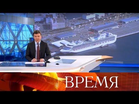 """Выпуск программы """"Время"""" в 21:00 от 19.02.2020"""