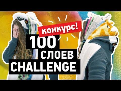 100 СЛОЕВ КИГУРУМИ ЧЕЛЛЕНДЖ. КОНКУРС!   100 LAYER KIGURUMI CHALLENGE