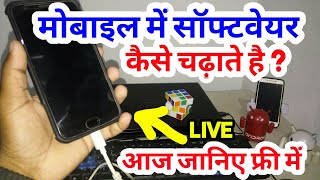 How To Flash Software | Repair Dead Mobile | Mobile Hanging Fix A to Z Solution