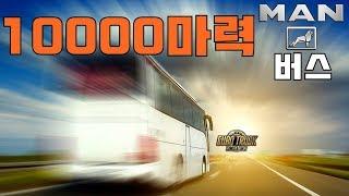 유로트럭 서울에서 부산까지 2시간 10000마력 버스 유로트럭2 버스터미널 모드