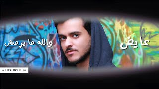 عايض - والله ما يرمش (حصرياً) | 2019