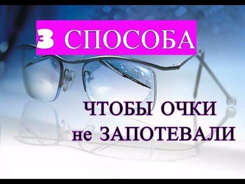 термобелья синтетика чтобы очки не запотевали с мороза белье