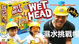 濕水帽挑戰 濕頭挑战 湿漉轮盘 户外濕身遊戲 玩具開箱(字幕)Wet Head Challenge / Playing Wet Head (Subtitle)