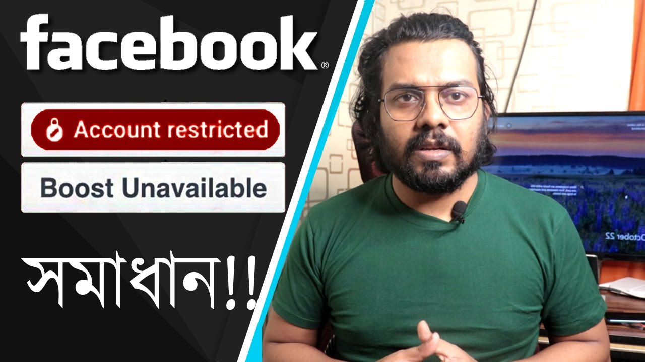 Facebook Boost Unavailable || Ads Account Restricted Problem Solution in 2020