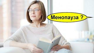Менопауза у женщин как облегчить народными средствами Как справиться с неприятными приливами