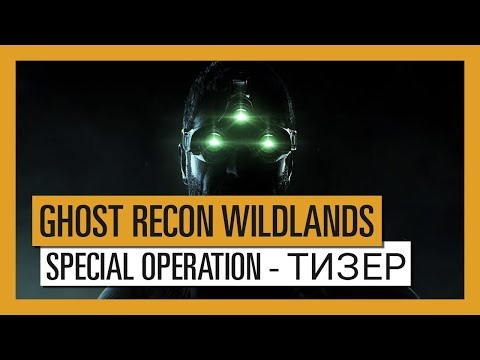 Бесплатные выходные в Ghost Recon Wildlands с обновлением по мотивам Splinter Cell