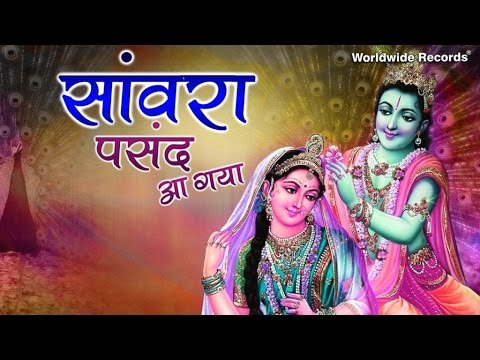 Sanwara Pasand Aa Gaya | Radha Krishna Hit Song | J. S. R. Madhukar
