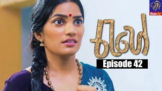 Rahee - රැහේ | Episode 42 | 08 - 07 - 2021 | Siyatha TV Thumbnail