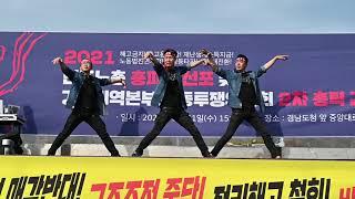 금속노조 경남지부 몸짓패 세모단 몸짓공연-1