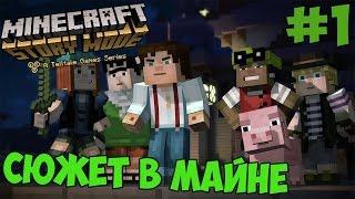 ИСТОРИЯ МАЙНКРАФТ - MINECRAFT STORY MODE #1(Майнкрафт Story Mod - сюжетная игра, основанная на известной игре Minecraft! Смотри скорее! Если тебе нравится майнкр..., 2015-10-13T09:59:28.000Z)