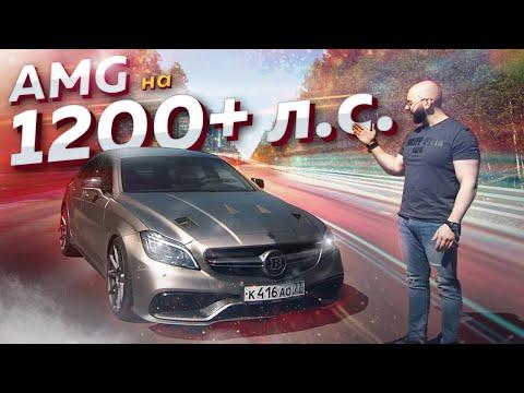 1200+ л.с. Mercedes-AMG CLS63. Конкурс ХОЧУТРЕКХОК!