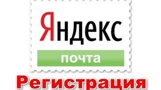 Яндекс.Почта регистрация почтового ящика