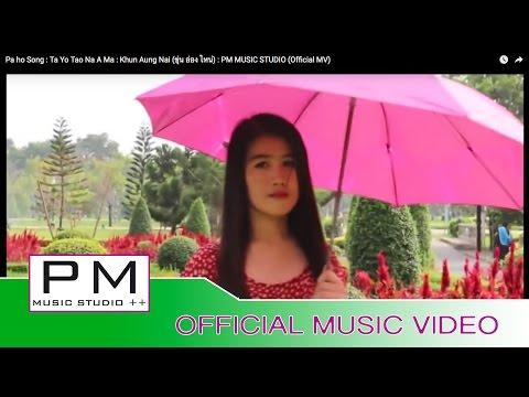 တယြဴးတဝ္းနာအမား - ခြန္ေအာင္နိဳင္:Ta Yo Tao Na A Ma : Khun Aung Nai ขุ่น อ่อง ไหน่:PM MV