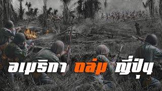 ประวัติศาสตร์ : ยุทธการกัวดัลคาแนล อเมริกาถล่มญี่ปุ่น สงครามโลกครั้งที่ 2