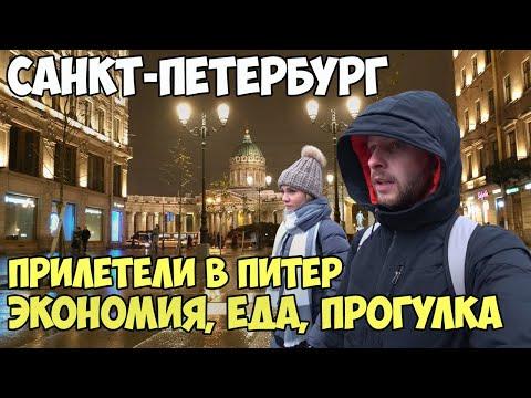 Санкт-Петербург зимой | Перелет в Питер | Еда СПБ | Обзор