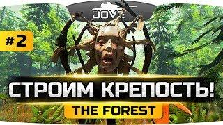 СТРОИМ КРЕПОСТЬ НА СТРАШНОМ ОСТРОВЕ! ● The Forest #2