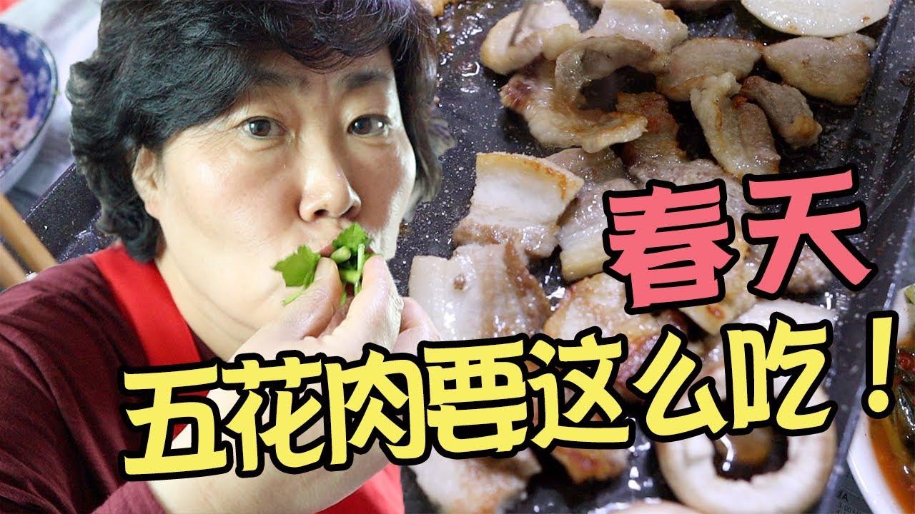 韩国妈妈教你,韩国春天这么吃五花肉!,春天的风味!