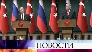 В Турции начинается второй день важных переговоров с участием Владимира Путина.