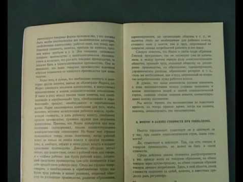 Марксизм. Критика учения Карла Маркса (§ 2.71)