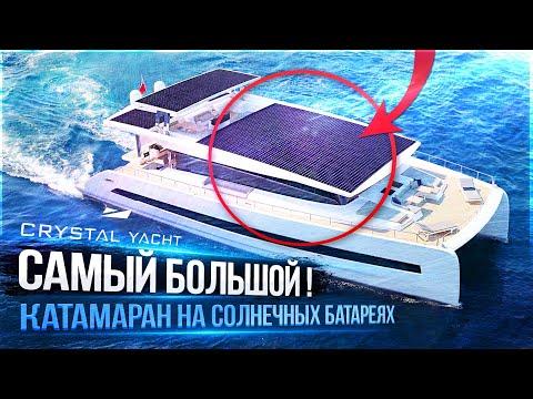Самый большой катамаран на солнечных батареях уже в продаже.⚓️Biggest solar powered catamaran.Sale!