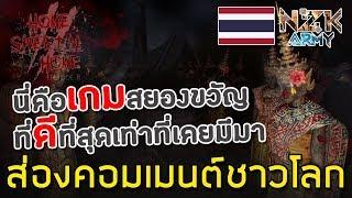 ส่องคอมเมนต์ชาวโลก-หลังเห็นตัวอย่างของเกมคนไทย'home-sweet-home-ep-2