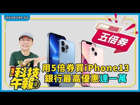 買iPhone13未來用5倍券銀行優惠省一萬!Apple Watch S7與S6的差異比較!下一場秋季發表會在10月?小米11T系列發表[20210917Tim哥科技午報]