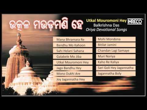 Best of Balkrishna Das | Oriya Devotional Songs | Utkal Mouromoni Hey | Jagannath Bhajans