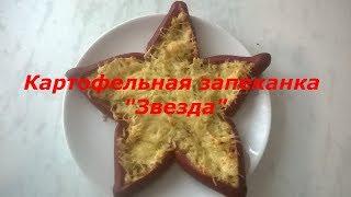 Картофельная запеканка в форме звезды.