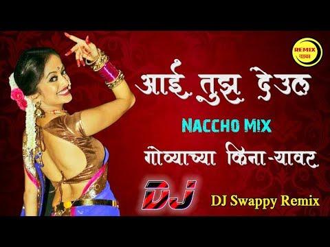 Aai Tuz Deul Sajtay Vs Govyachya Kinaryavar (Nacho Mix) - Dj Swappy Remix