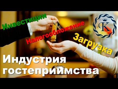 Первая Международная Конференция Гостеприимства. Краснодар. The Hotel Business. Krasnodar.