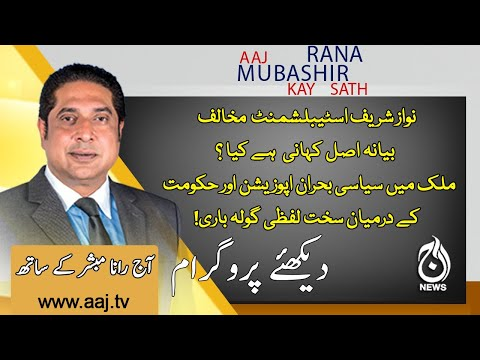 Aaj Rana Mubashir Kay Sath | PDM | Gilgit | 14th November 2020 | Aaj News