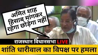 Amit Shah हिसाब मांगकर रहेगा... छोड़ेगा नहीं : मंत्री Shanti Dhariwal | RjasthanVidhanSbha